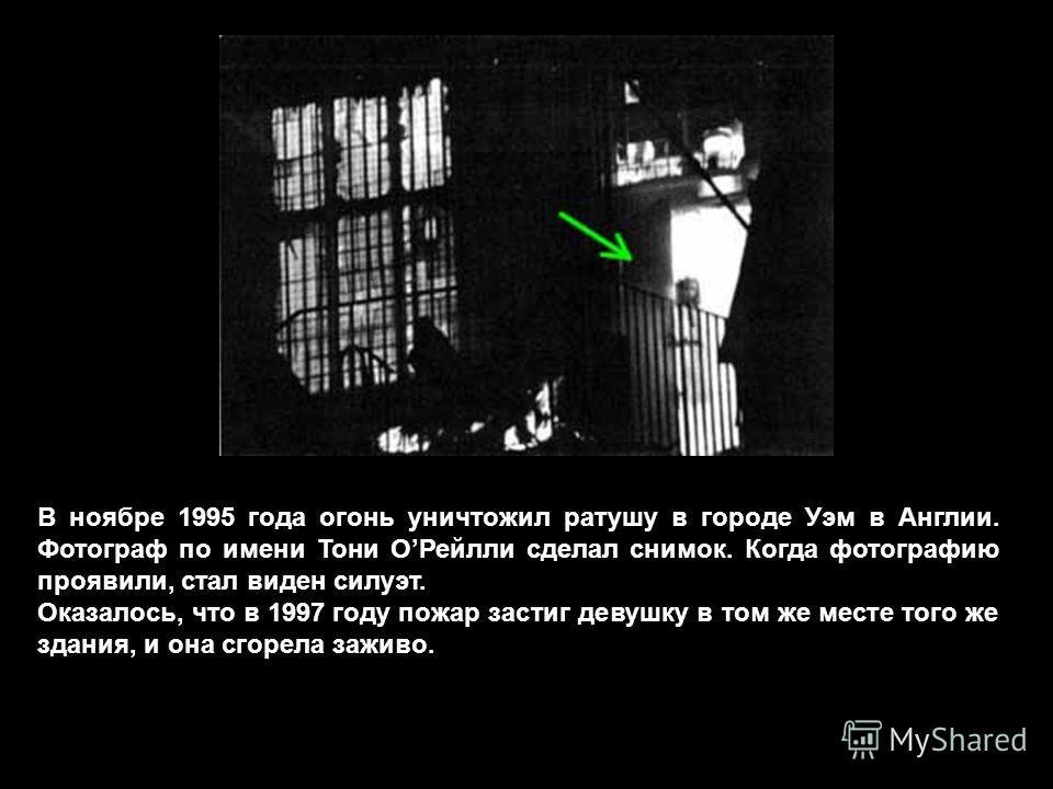 Эту фотографию сделали через неделю после смерти человека, чье лицо видно при некотором увеличении.