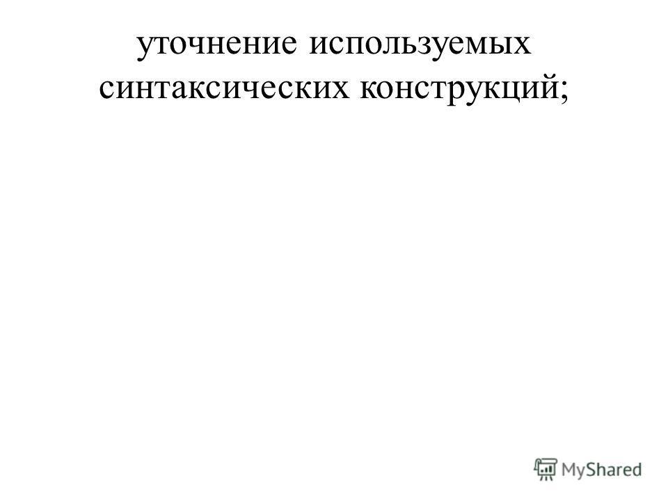 уточнение используемых синтаксических конструкций;