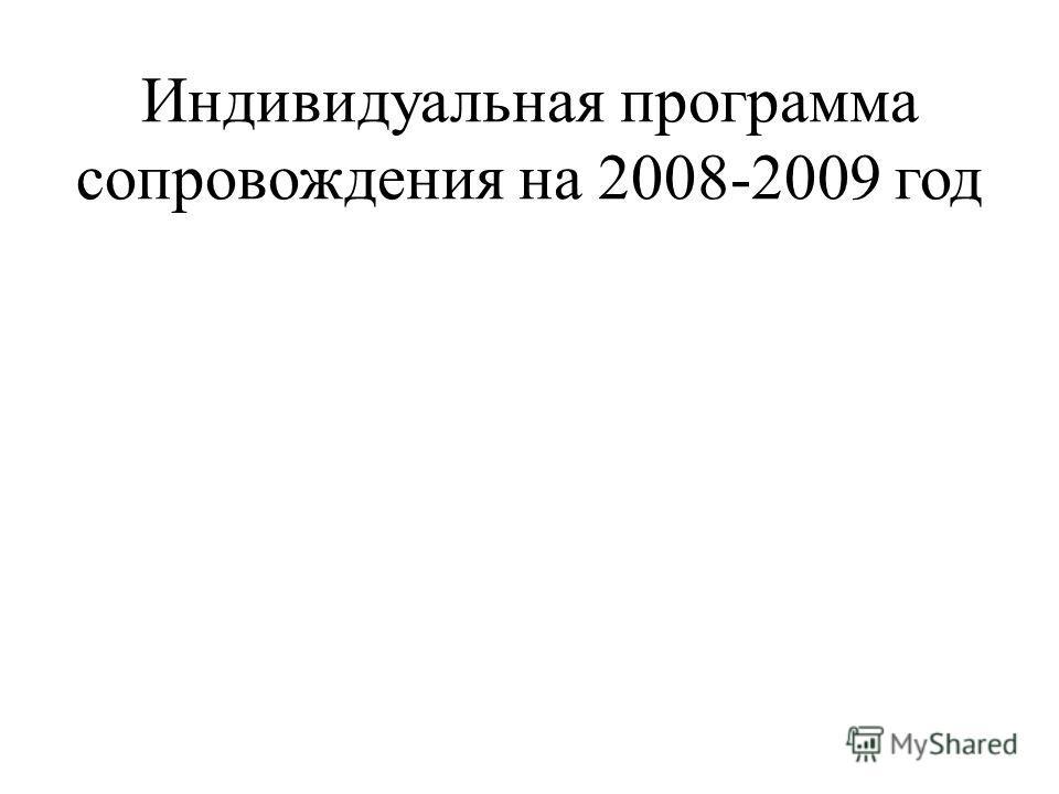 Индивидуальная программа сопровождения на 2008-2009 год