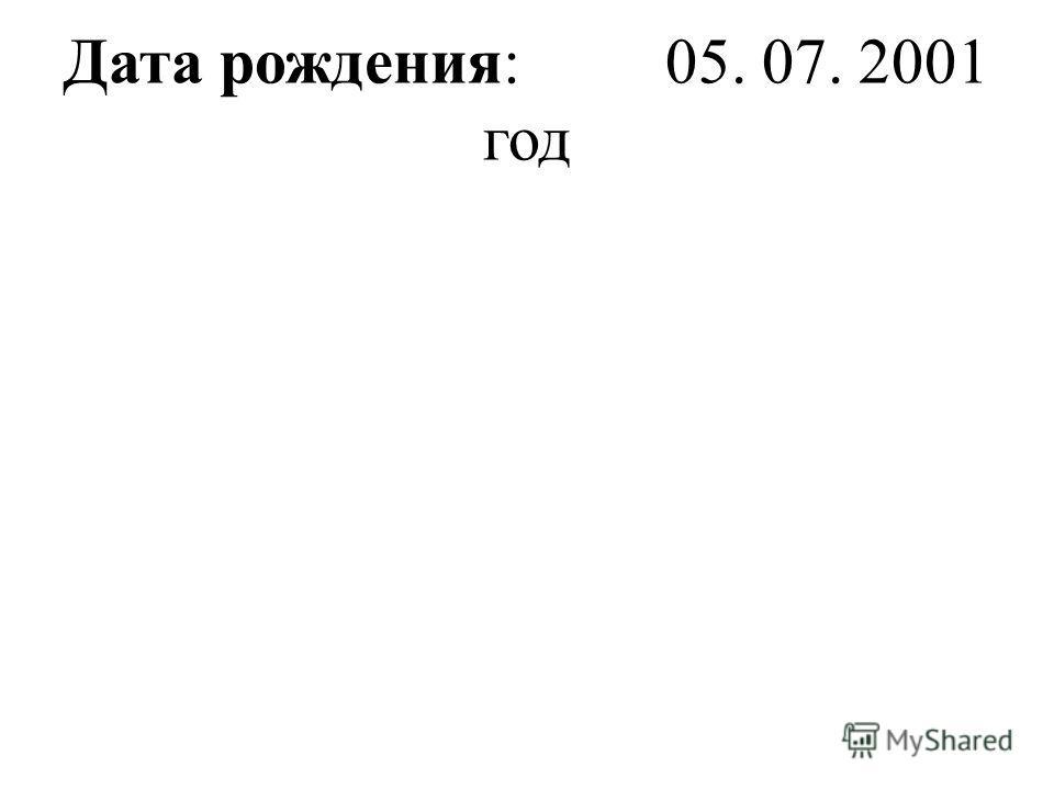 Дата рождения: 05. 07. 2001 год