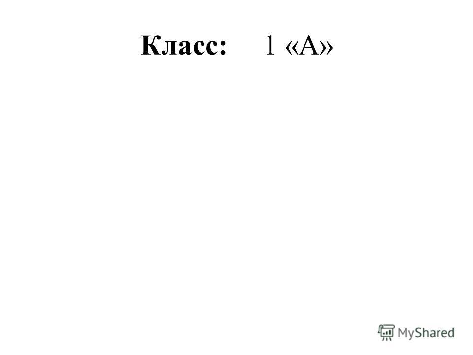 Класс: 1 «А»