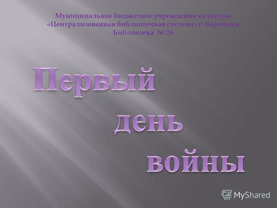 Муниципальное бюджетное учреждение культуры «Централизованная библиотечная система» г. Воронежа Библиотека 26