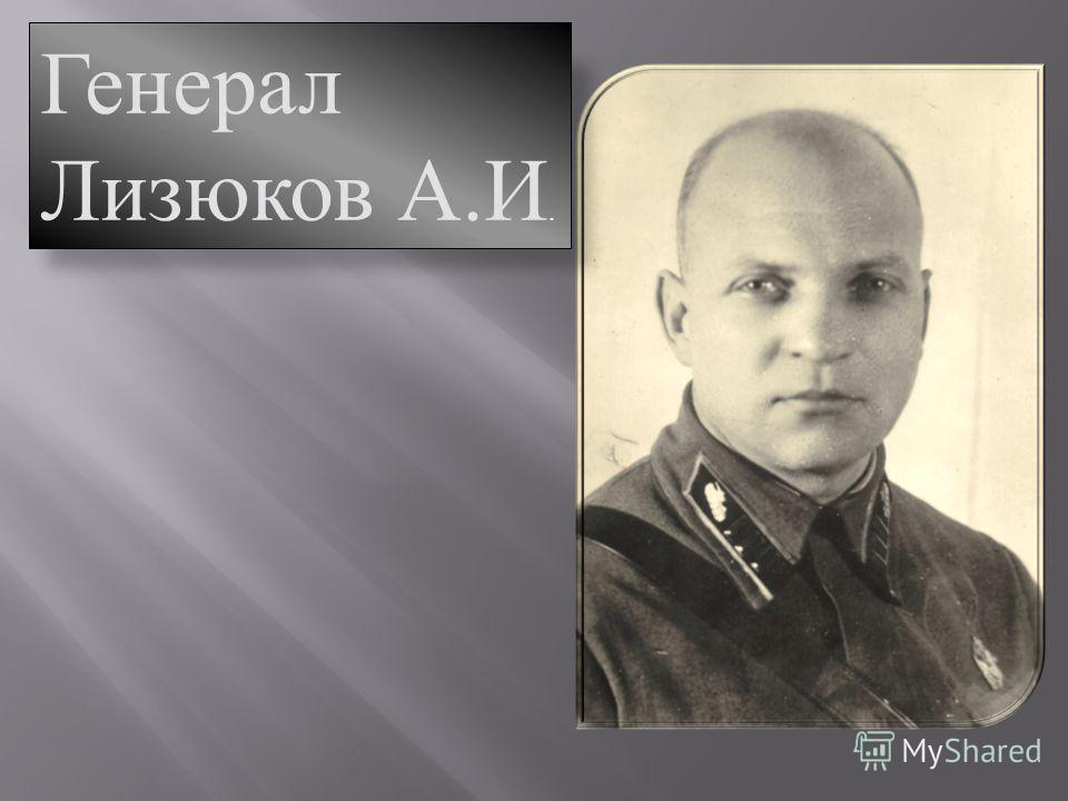 Генерал Лизюков А.И.