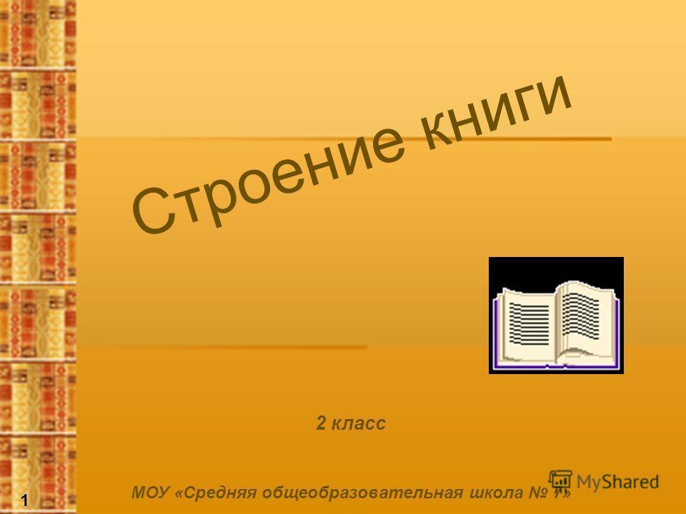 Строение книги 2 класс 1 МОУ «Средняя общеобразовательная школа 7»