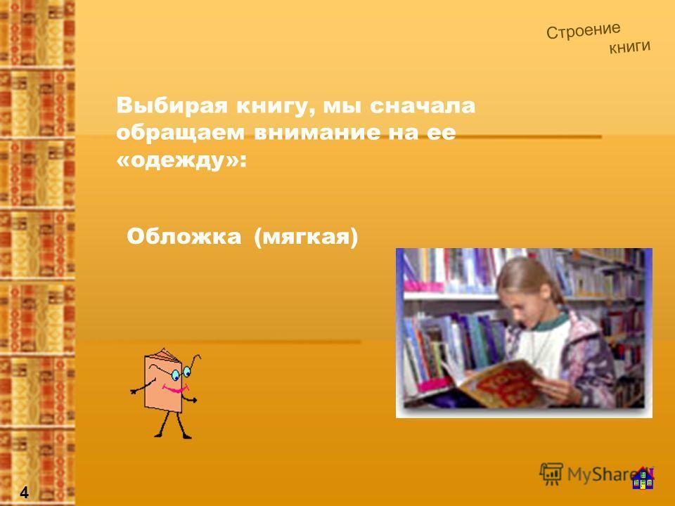 Обложка (мягкая) Строение книги Выбирая книгу, мы сначала обращаем внимание на ее «одежду»: 4