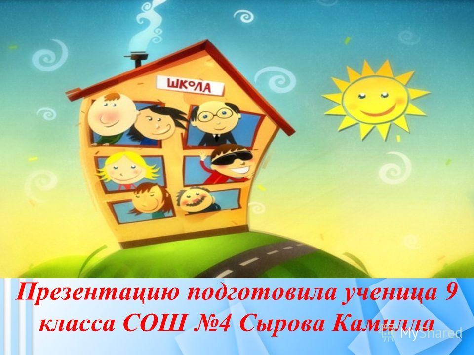 Презентацию подготовила ученица 9 класса СОШ 4 Сырова Камилла
