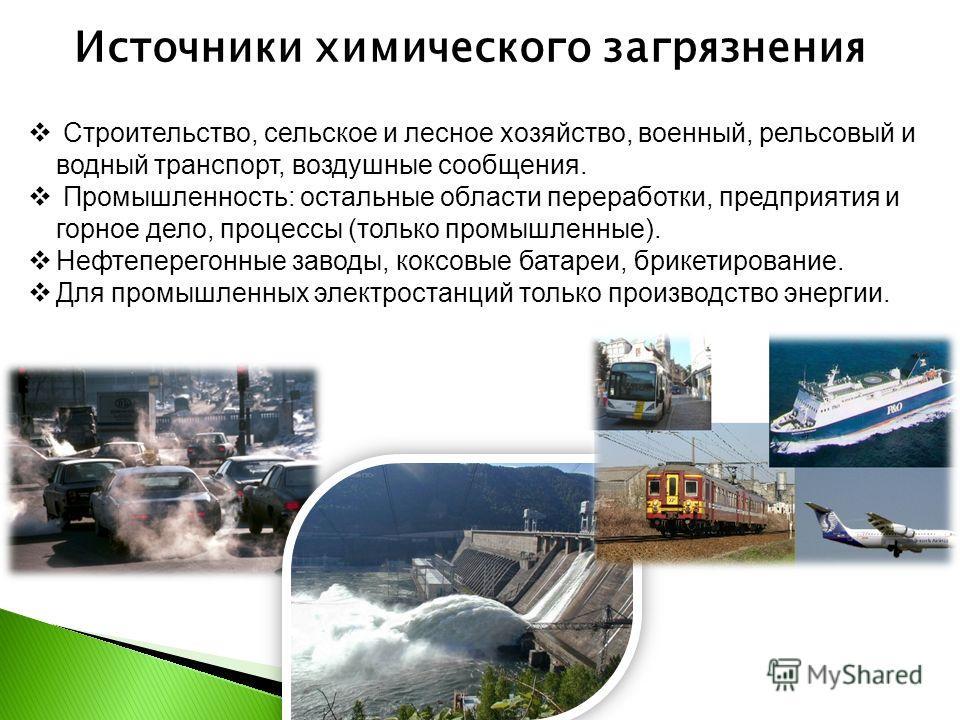 Источники химического загрязнения Строительство, сельское и лесное хозяйство, военный, рельсовый и водный транспорт, воздушные сообщения. Промышленность: остальные области переработки, предприятия и горное дело, процессы (только промышленные). Нефтеп