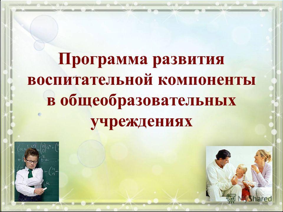 Программа развития воспитательной компоненты в общеобразовательных учреждениях
