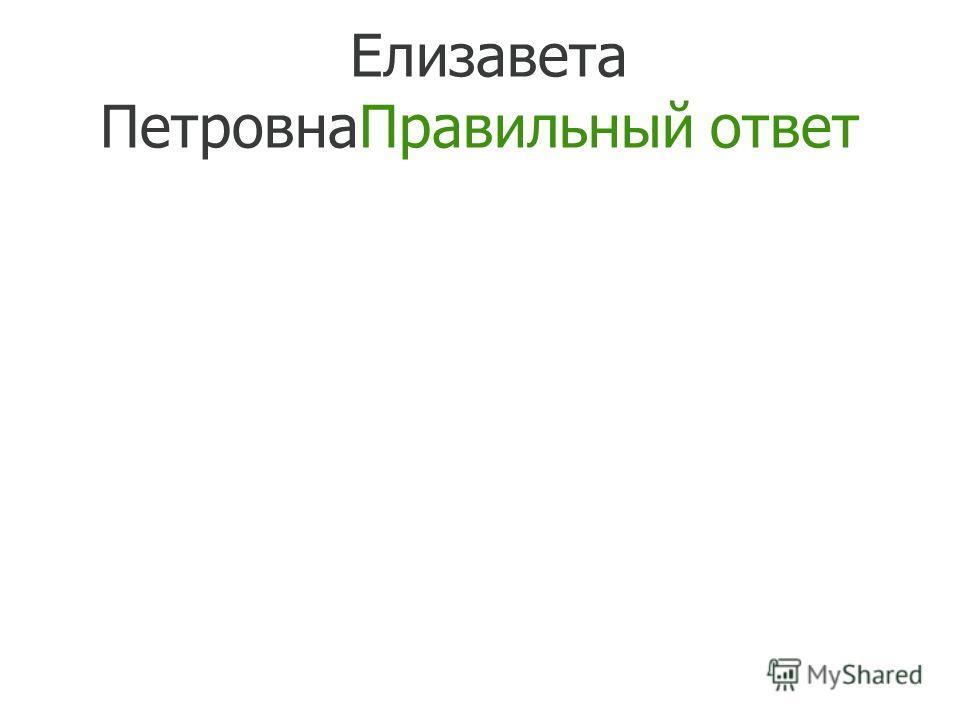 Елизавета ПетровнаПравильный ответ