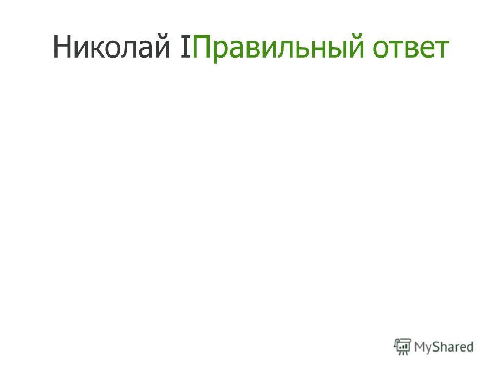 Николай IПравильный ответ
