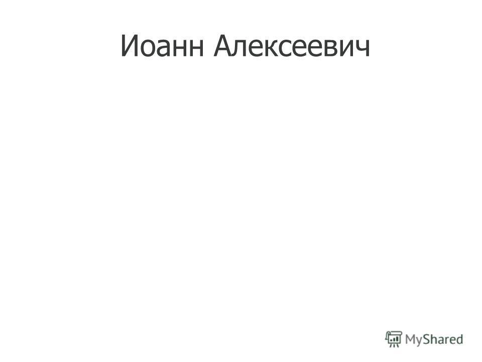 Иоанн Алексеевич
