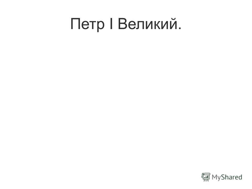Петр I Великий.