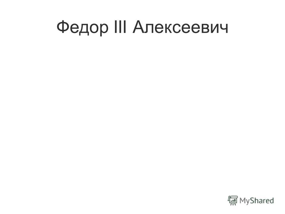 Федор III Алексеевич