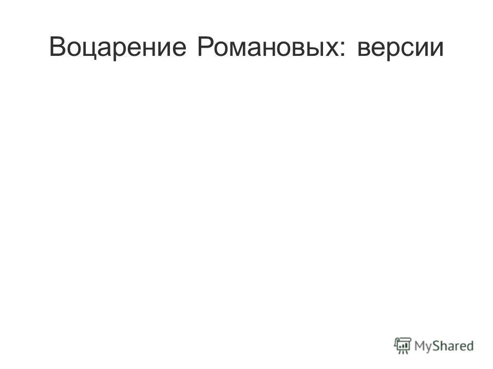 Воцарение Романовых: версии
