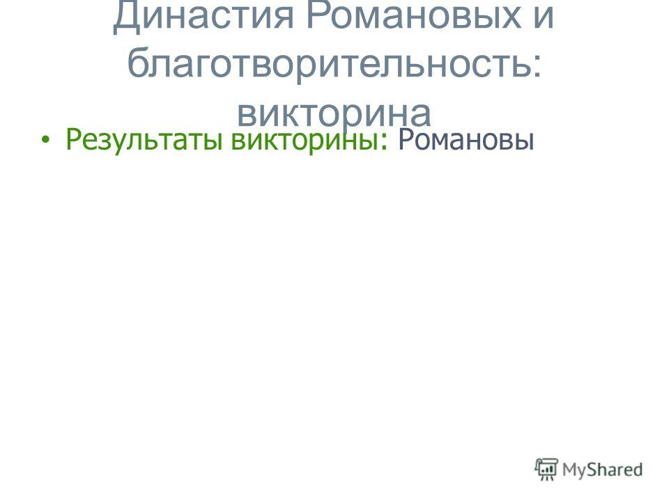 Династия Романовых и благотворительность: викторина Результаты викторины: Романовы