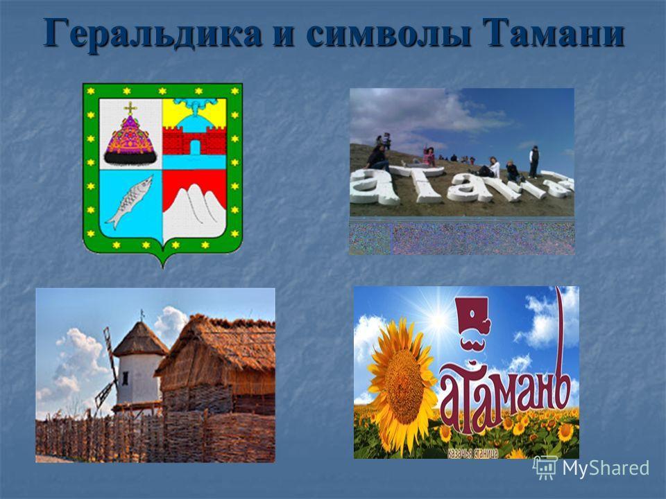 Геральдика и символы Тамани