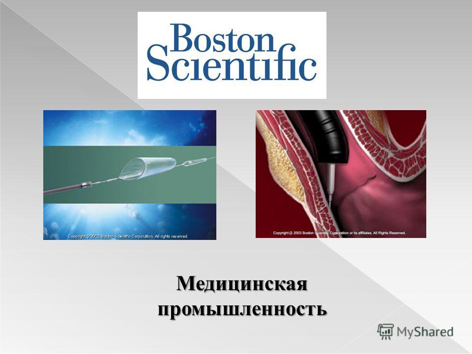 Медицинская промышленность