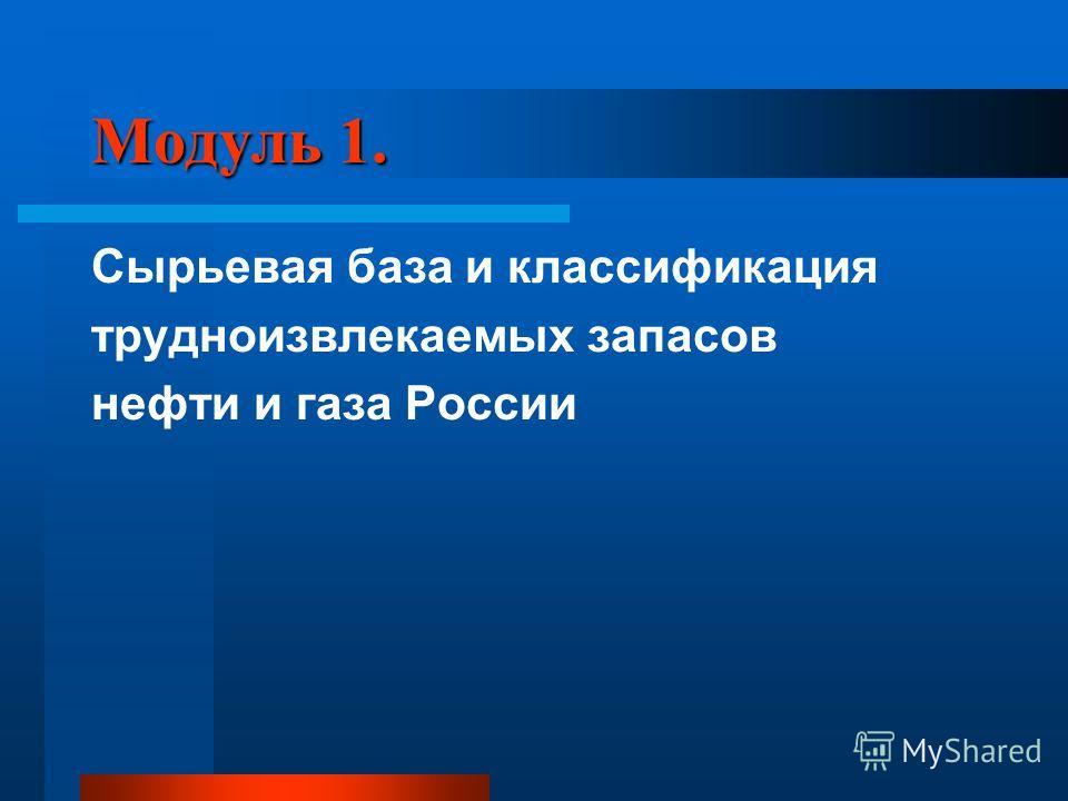 Модуль 1. Сырьевая база и классификация трудноизвлекаемых запасов нефти и газа России