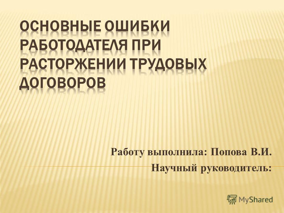 Работу выполнила: Попова В.И. Научный руководитель: