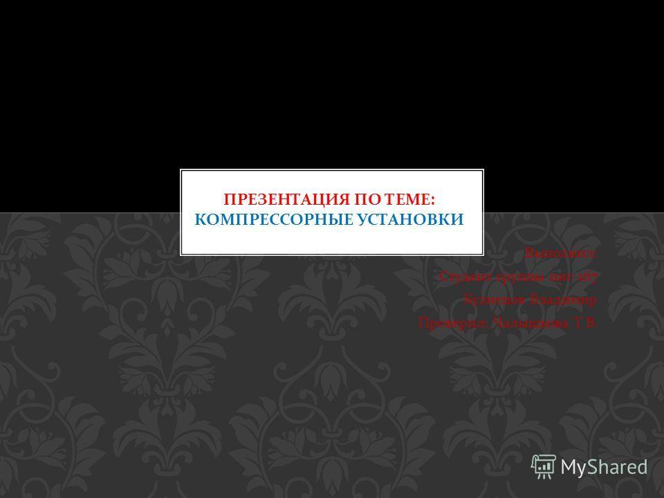 Выполнил : Студент группы пнг -167 Кузнецов Владимир Проверил : Чалышкова Т В.