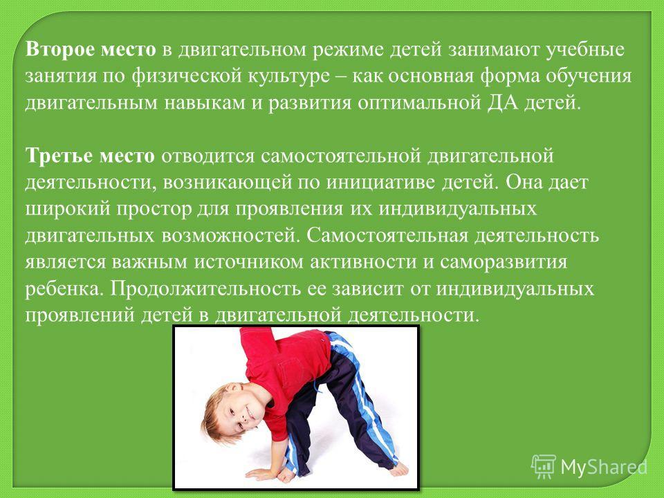 Второе место в двигательном режиме детей занимают учебные занятия по физической культуре – как основная форма обучения двигательным навыкам и развития оптимальной ДА детей. Третье место отводится самостоятельной двигательной деятельности, возникающей