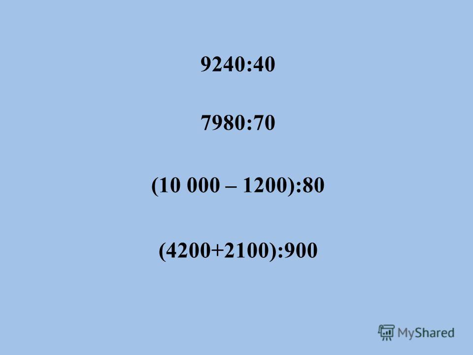 9240:40 7980:70 (10 000 – 1200):80 (4200+2100):900