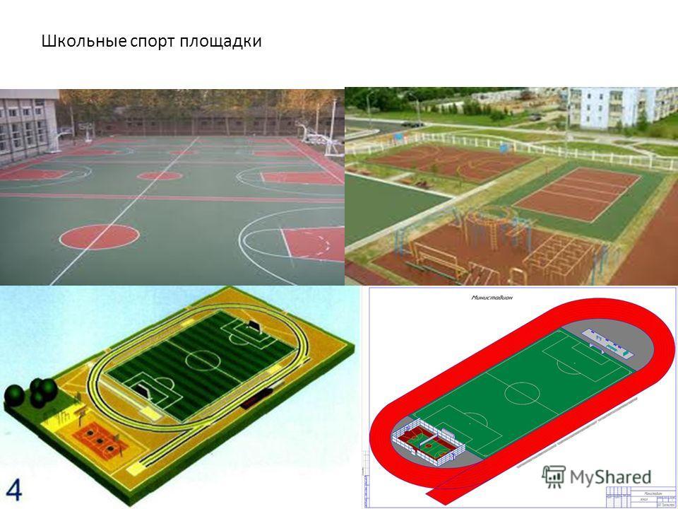 Школьные спорт площадки