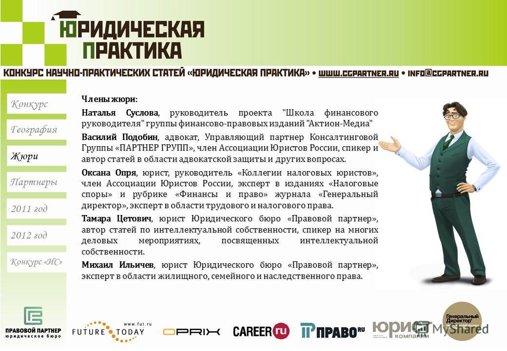 Члены жюри: Наталья Суслова, руководитель проекта