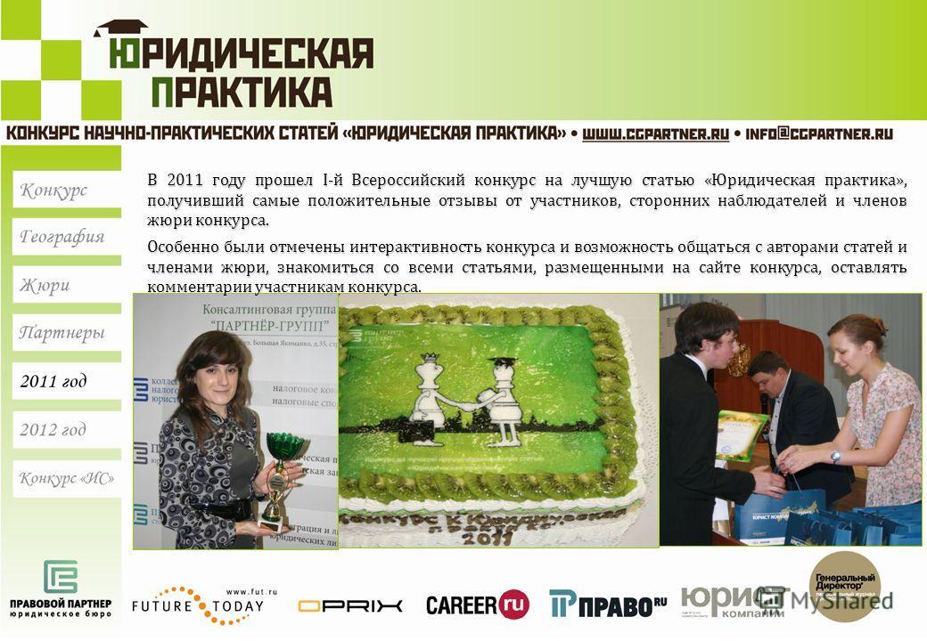 В 2011 году прошел I-й Всероссийский конкурс на лучшую статью «Юридическая практика», получивший самые положительные отзывы от участников, сторонних наблюдателей и членов жюри конкурса. Особенно были отмечены интерактивность конкурса и возможность об