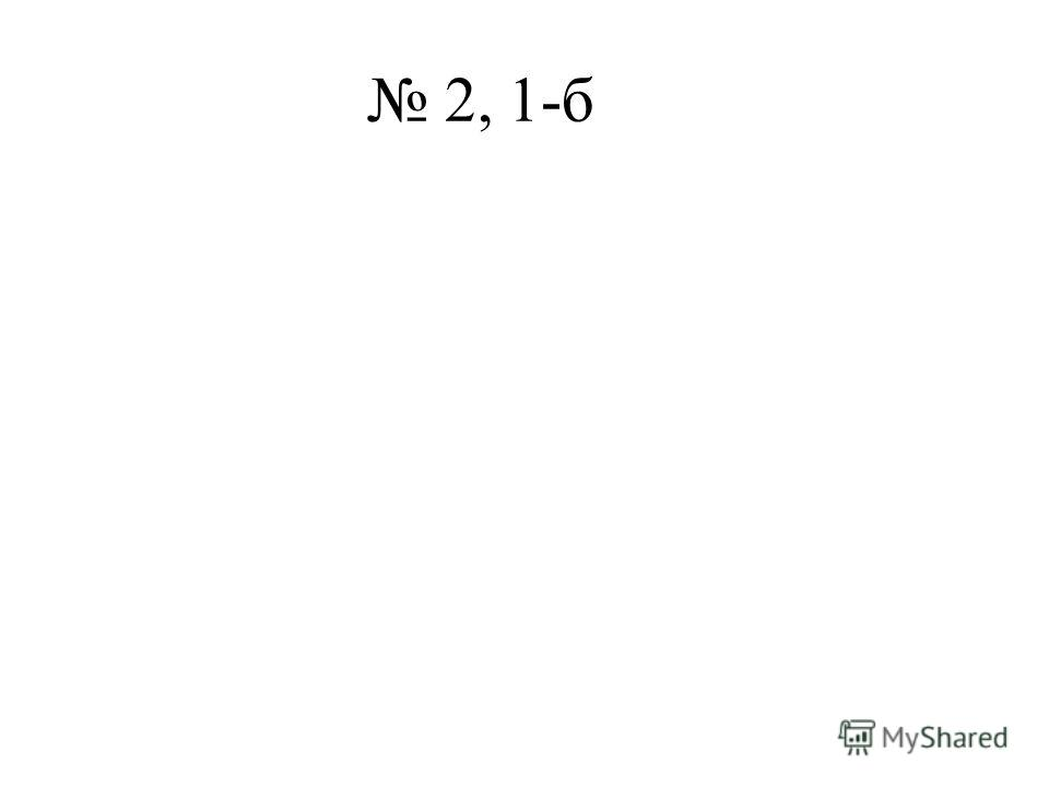 2, 1-б