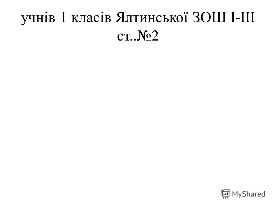 учнів 1 класів Ялтинської ЗОШ І-ІІІ ст..2