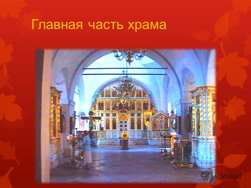 Главная часть храма