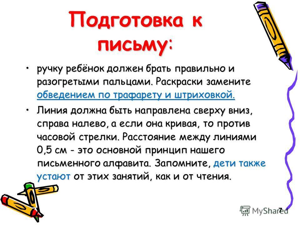 7 Подготовка к письму: ручку ребёнок должен брать правильно и разогретыми пальцами. Раскраски замените обведением по трафарету и штриховкой.ручку ребёнок должен брать правильно и разогретыми пальцами. Раскраски замените обведением по трафарету и штри