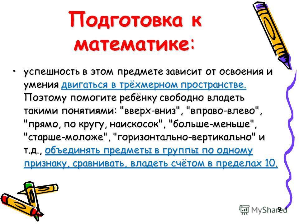 9 Подготовка к математике: успешность в этом предмете зависит от освоения и умения двигаться в трёхмерном пространстве. Поэтому помогите ребёнку свободно владеть такими понятиями: