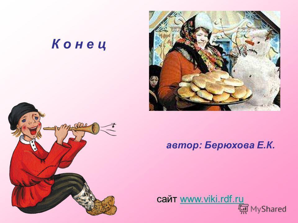 К о н е ц автор: Берюхова Е.К. сайт www.viki.rdf.ru www.viki.rdf.ru К о н е ц. автор: Берюхова Е.К. Сайт www.Viki.Rdf.Ru.