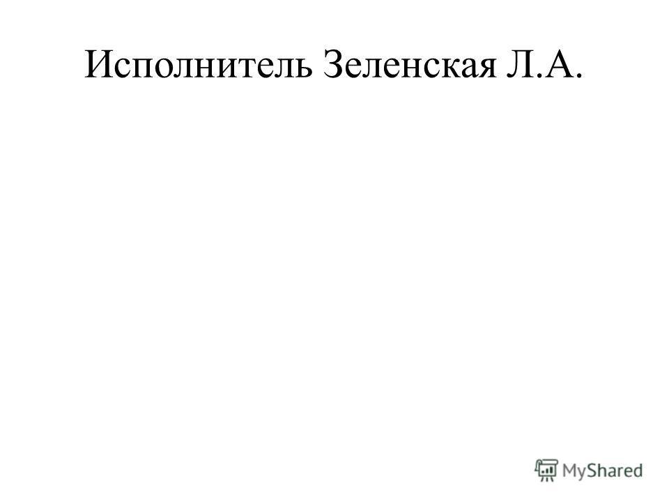 Исполнитель Зеленская Л.А.
