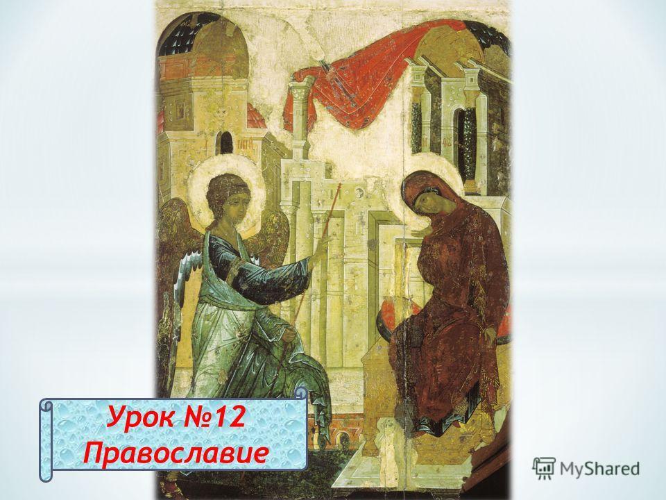 Урок 12 Православие