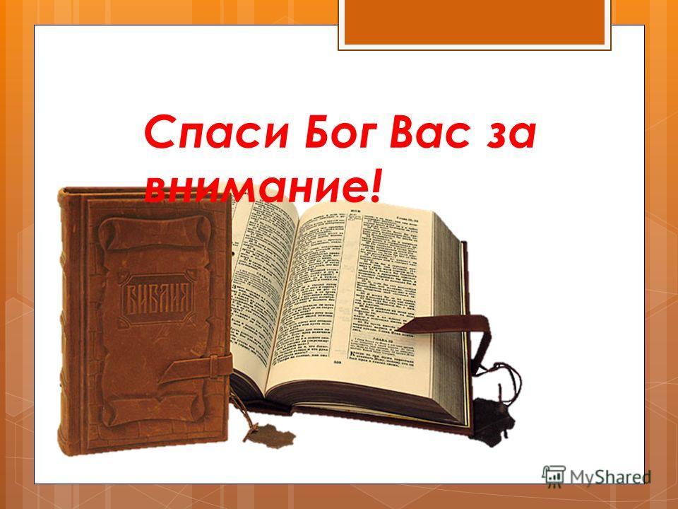 Спаси Бог Вас за внимание!