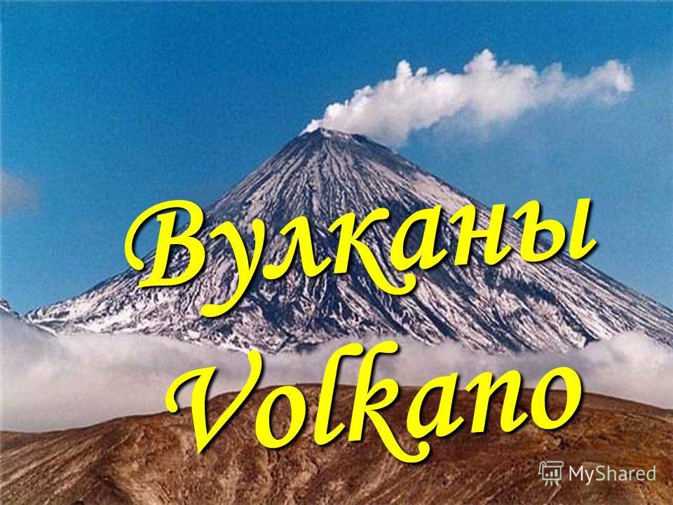 Вулканы Volkano