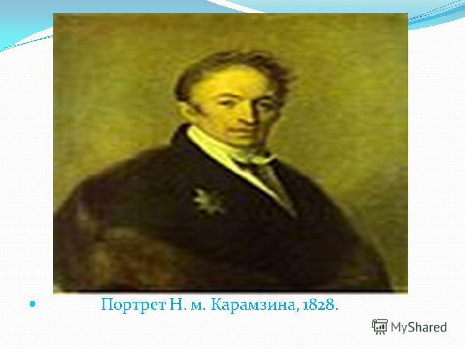 Портрет Н. м. Карамзина, 1828.