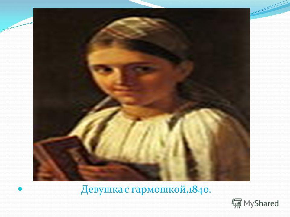 Девушка с гармошкой,1840.