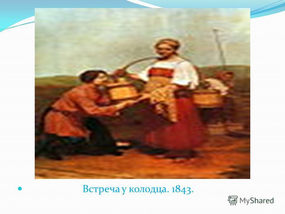 Встреча у колодца. 1843.