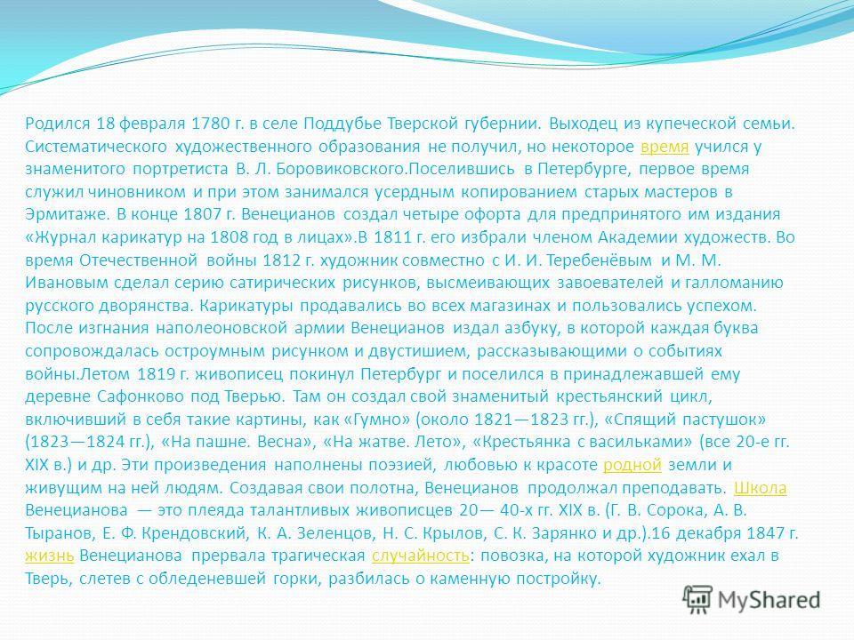 Родился 18 февраля 1780 г. в селе Поддубье Тверской губернии. Выходец из купеческой семьи. Систематического художественного образования не получил, но некоторое время учился у знаменитого портретиста В. Л. Боровиковского.Поселившись в Петербурге, пер