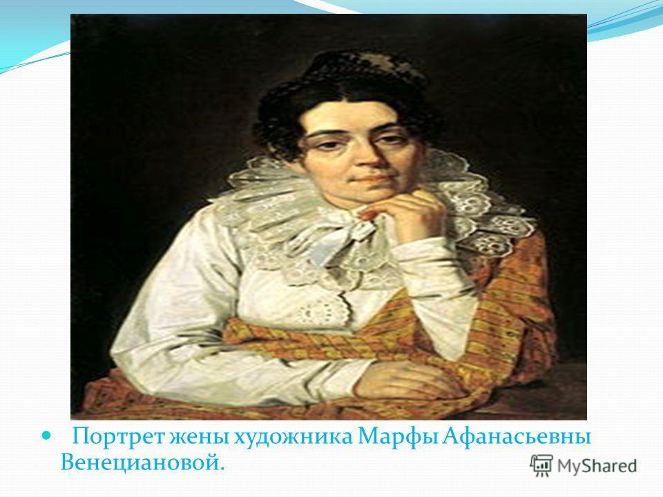 Портрет жены художника Марфы Афанасьевны Венециановой.