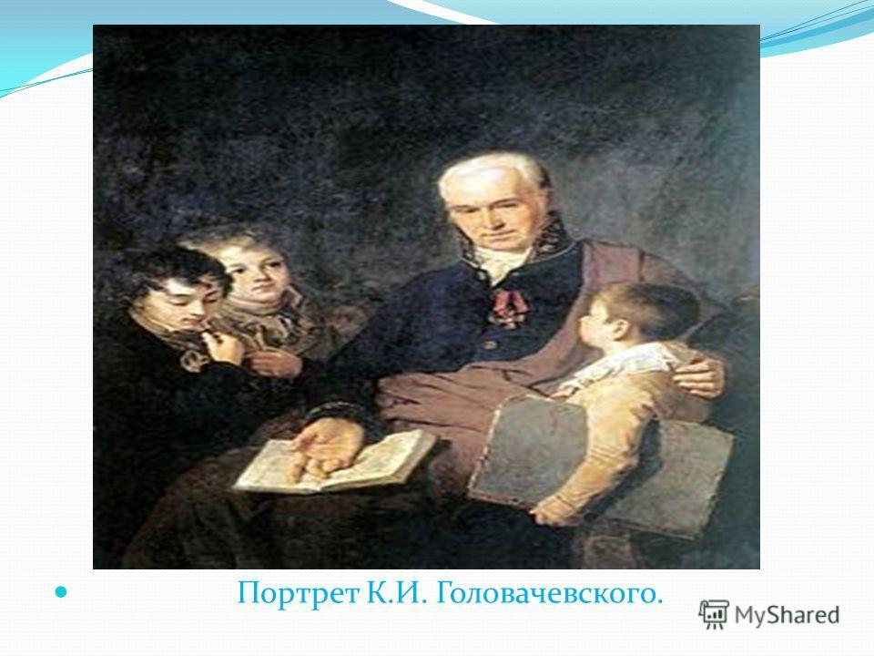 Портрет К.И. Головачевского.