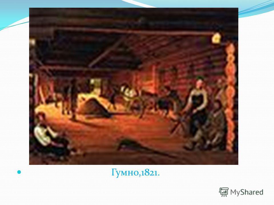 Гумно,1821.