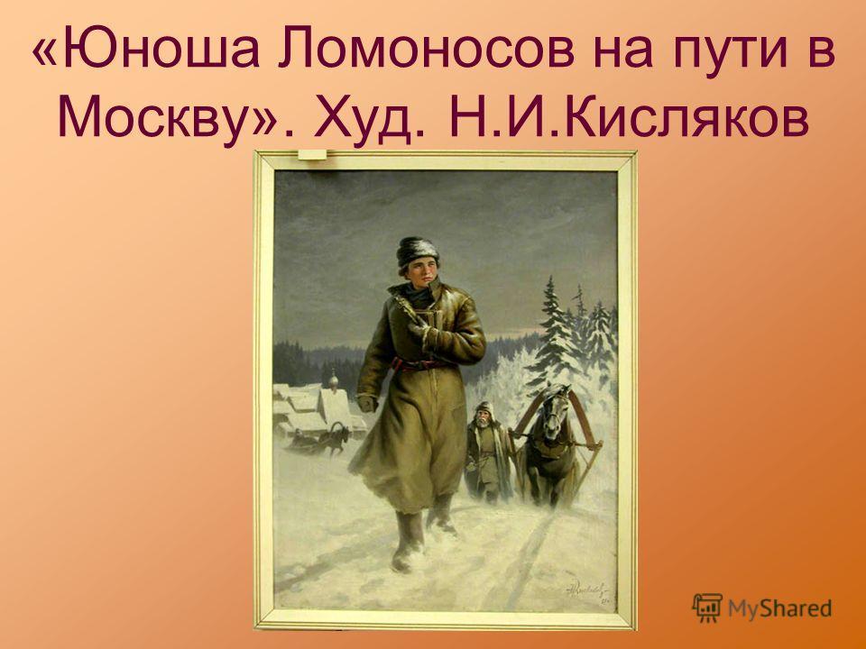 «Юноша Ломоносов на пути в Москву». Худ. Н.И.Кисляков