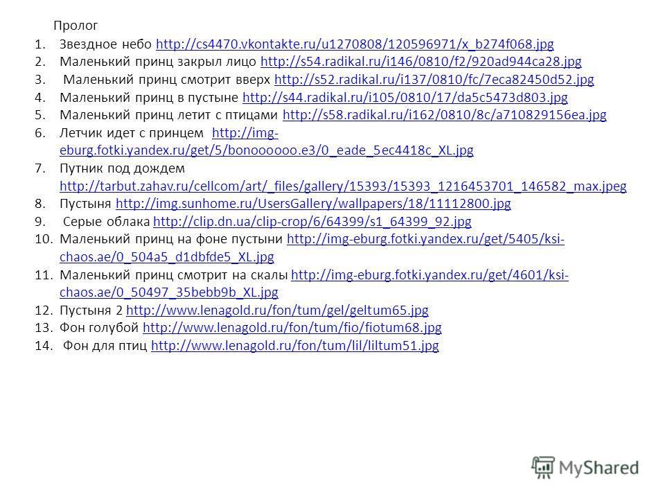 1.Титульный слайд http://www.proshkolu.ru/content/media/pic/std/1000000/393000/392222- efc1c0259f82ea67.jpg http://www.proshkolu.ru/content/media/pic/std/1000000/393000/392222- efc1c0259f82ea67.jpg 2.Король http://i.allday.ru/uploads/posts/2010- 12/1