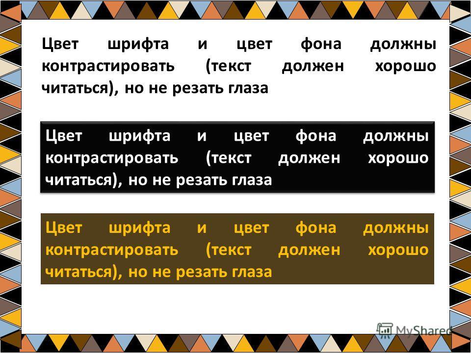 Цвет шрифта и цвет фона должны контрастировать (текст должен хорошо читаться), но не резать глаза