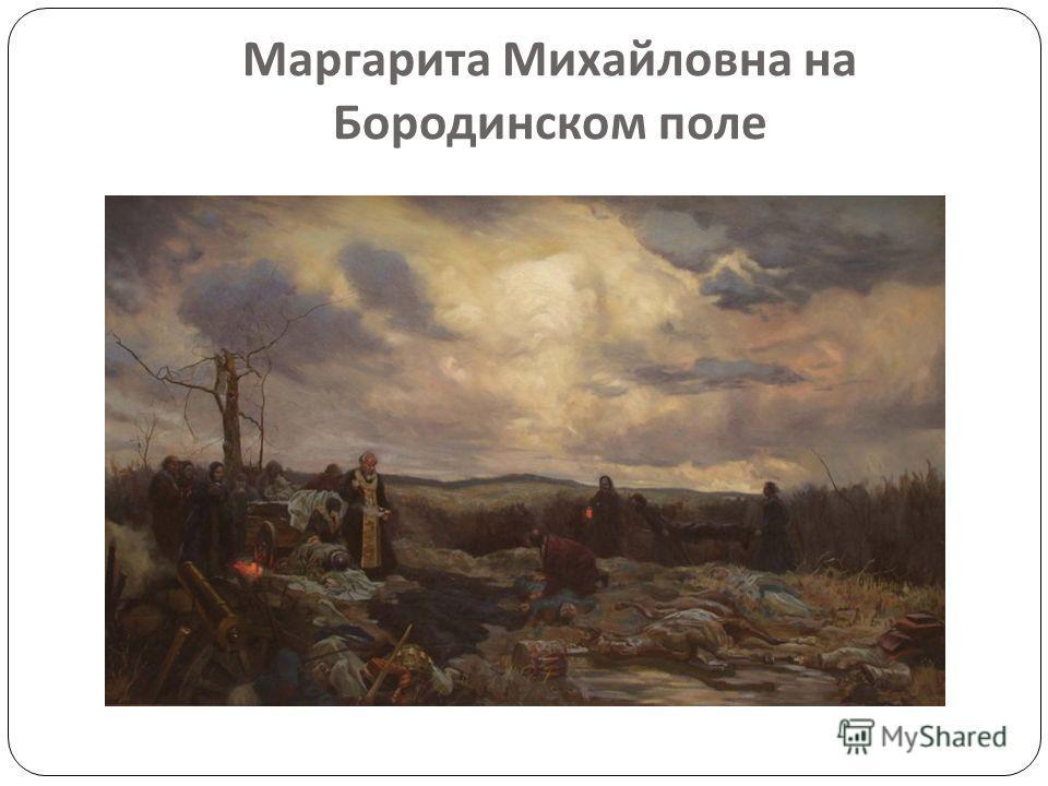 Маргарита Михайловна на Бородинском поле
